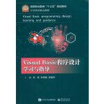 Visual Basic程序设计学习与指导