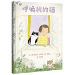 信谊世界精选图画书-呼唤我的猫