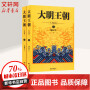 大明王朝1566(2册)  《雍正王朝》编剧、《北平无战事》作者刘和平力作