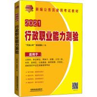行政职业能力测验 2021 中国铁道出版社