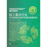 轻工重点行业节约资源和保护环境的战略研究