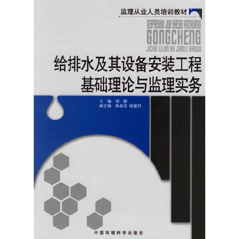 给排水及其设备安装工程基础理论与监理实务