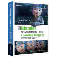 玩转Blender 3D动画角色创作 第二版 blender教程书籍 Blender从入门到精通 blender合并场