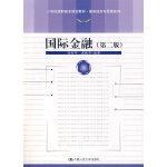 国际金融(第二版)(21世纪高职高专规划教材・国际经济与贸易系列)