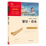 繁星春水(中小学生课外阅读指导丛书) 无障碍阅读 彩插励志版 98000多名读者热评!