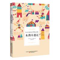 木偶奇遇记――名家经典译丛