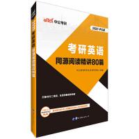 考研英语中公2020考研英语同源阅读精讲80篇