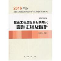 2016版建设工程法规及相关知识真题汇编及解析2Z200000