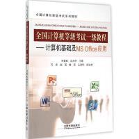 全国计算机等级考试一级教程计算机基础及MS Office应用 王爱�W,沈大林 主编