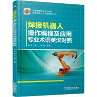 焊接机器人操作编程及应用专业术语英汉对照 机械工业出版社