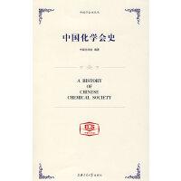 中国化学会史