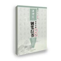 《道德经》钢笔行书字帖(上)