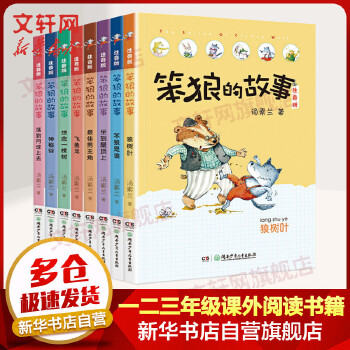 """笨狼的故事注音版(全8本) 湖南少年儿童出版社 【文轩正版图书】""""笨狼的故事""""成为中国当代儿童文学目前的经典作品,是可以成为孩子一生*珍贵回忆的很好童书。"""