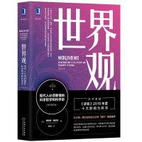 世界观 现代人必须要懂的科学哲学和科学史(原书第3版) 机械工业出版社