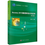 【按需印刷】-Access2010数据库技术及应用(第二版)