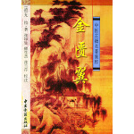 金匮翼――中医古籍名著集粹
