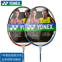 官方授权正品专营 YONEX/尤尼克斯羽毛球拍 单拍B700 初学者羽毛球拍