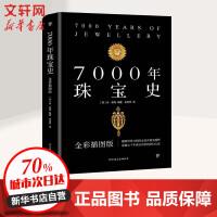 7000年珠宝史 中国友谊出版社