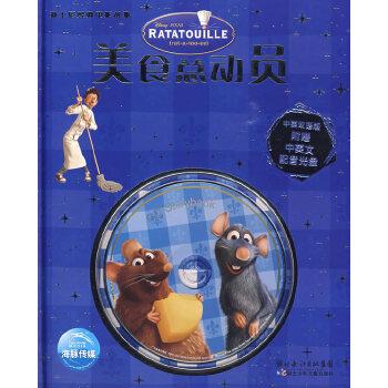 迪士尼经典电影故事(精装):美食总动员