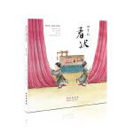 初识国粹・昆曲折子戏绘本・白罗衫・看状(平装)