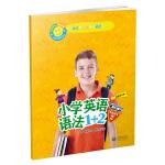 小学英语语法1+2学生用书2(本书为系列中的第二本学生用书,适用于小学四、五、六年级。以语法为核心,通过阅读和写作促进