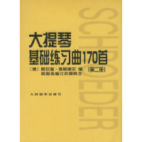 大提琴基础练习曲170首(第二册)