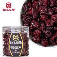 【如水蔓越莓干180g】烘焙梅制品整颗粒粒饱满大颗蜜饯休闲零食