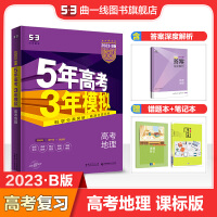 曲一线官方正品2020版53B高考地理全国卷2卷3适用五年高考三年模拟b版5年高考3年模拟总复习