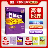 曲一线官方正品2022版53B高考地理课标版适用五年高考三年模拟b版5年高考3年模拟总复习