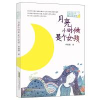 月亮小时候是个女孩/姗姗来了/暖心阅读坊 安徽少年儿童出版社