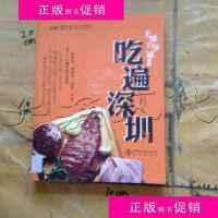 【二手旧书九成新经济】美味百事通带你吃遍深圳 /美味兄弟会 中