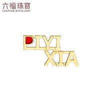 六福珠宝潮由字造皮一下18K金耳钉彩金耳饰女单只定价HXKTBE0011Y