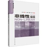 非线性编辑 传媒大学出版社