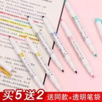 5送2日本色笔星空Mildliner灰色淡色系双头荧光标记笔学生用手帐