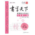 米骏书法字帖 小学语文五年级上册(人教版)