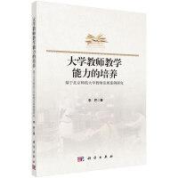 大学教师教学能力的培养――基于北京师范大学教师发展案例研究