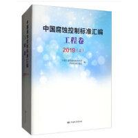 中国腐蚀控制标准汇编 工程卷 2019(上)