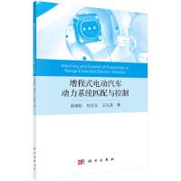 增程式电动汽车动力系统匹配与控制 吴晓刚 杜玫玉