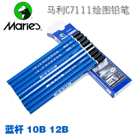 马利10B绘图绘画素描铅笔C7111-10B 铅笔 素描套装 绘图素描*