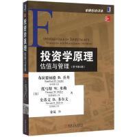 投资学原理:估值与管理(原书第6版) 机械工业出版社