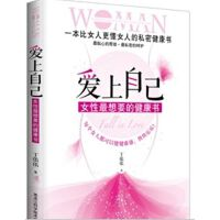 爱上自己 : 女性最想要的健康书