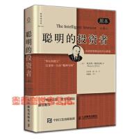 聪明的投资者(原本四版) [The Intelligent Investor] 书籍00