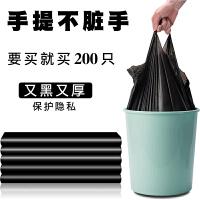 大号垃圾袋厨房加厚卷装手提式拉圾袋黑色一次性家用塑料袋
