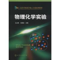 物理化学实验 化学工业出版社