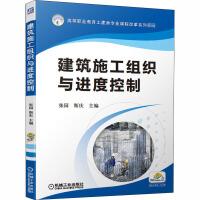 建筑施工组织与进度控制 机械工业出版社