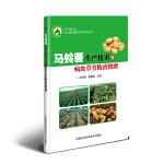 马铃薯生产技术与病虫草害防治图谱