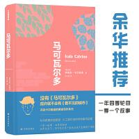 马可瓦尔多(卡尔维诺走向创作黄金时代的里程碑著作,简体中文版缺席多年终面市:《看不见的城市》像一种记忆,《马可瓦尔多》