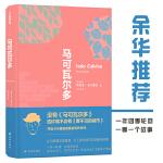 马可瓦尔多(卡尔维诺走向创作黄金时代的里程碑著作,简体中文版缺席多年终面市:《看不见的城市》像一种记忆,《马可瓦尔多》则传达出生活的那种感官上的、可触碰的质感)