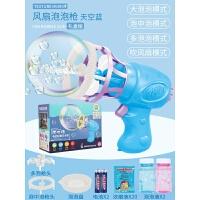 儿童电动泡泡机风扇吹泡泡枪器玩具大泡泡水户外七彩补充液全自动抖音 礼盒装丨蓝色丨2电池+2泡泡 液+20泡泡精