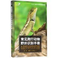 常见爬行动物野外识别手册 重庆大学出版社